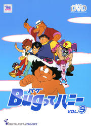 DVD Bugってハニー Vol.9