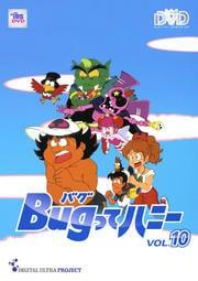 DVD Bugってハニー Vol.10