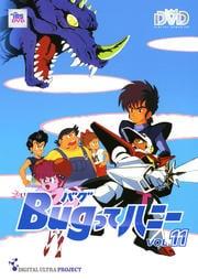 DVD Bugってハニー Vol.11