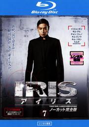 【Blu-ray】アイリス<ノーカット完全版> VOL.7
