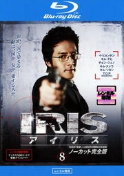 【Blu-ray】アイリス<ノーカット完全版> VOL.8