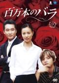 百万本のバラ Vol.9