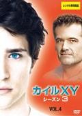 カイルXY シーズン3 Vol.4