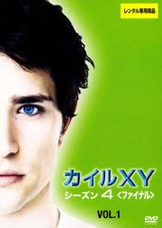 カイルXY シーズン4<ファイナル> Vol.1