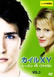 カイルXY シーズン4<ファイナル> Vol.3