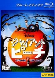 【Blu-ray】ジャイアント・ピーチ