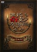 世にも奇妙な物語20周年スペシャル・春 〜人気番組競演編〜