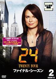 24 −TWENTY FOUR− ファイナル・シーズン vol.2