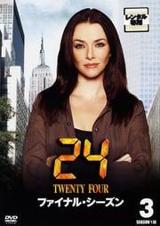 24 −TWENTY FOUR− ファイナル・シーズン vol.3