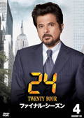 24 −TWENTY FOUR− ファイナル・シーズン vol.4