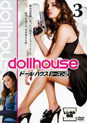 ドールハウス シーズン2 vol.3