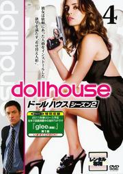 ドールハウス シーズン2 vol.4