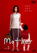 Mother Vol.2