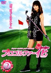 プロゴルファー花 2