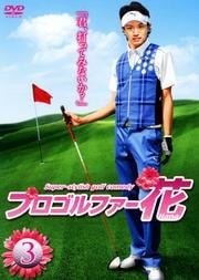 プロゴルファー花 3