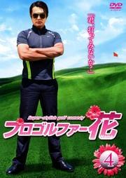 プロゴルファー花 4