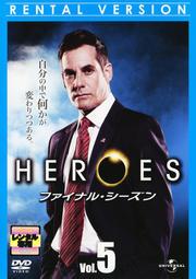 HEROES ヒーローズ ファイナル・シーズン Vol.5