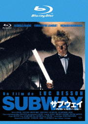 【Blu-ray】サブウェイ -デジタル・レストア・バージョン-