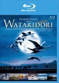 【Blu-ray】WATARIDORI ディレクターズ・カット -デジタル・レストア・バージョン-