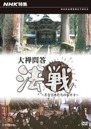 NHK特集 大禅問答 法戦〜若き雲水たちの永平寺