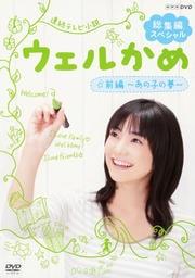 連続テレビ小説 ウェルかめ 総集編スペシャル 前編 〜あの子の夢〜
