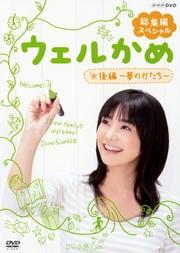 連続テレビ小説 ウェルかめ 総集編スペシャル 後編 〜夢のかたち〜