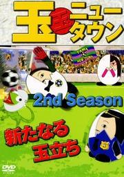 玉ニュータウン 2nd Season 新たなる玉立ち