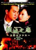 傾城之恋(けいせいのこい)〜上海ロマンス〜 第10巻