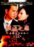 傾城之恋(けいせいのこい)〜上海ロマンス〜 第12巻