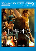 【Blu-ray】レギオン