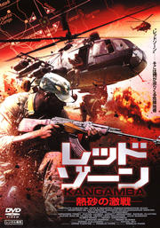RED ZONE 〜熱砂の激戦〜