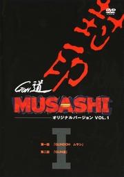 MUSASHI オリジナルバージョン VOL.1