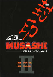 MUSASHI オリジナルバージョン VOL.2