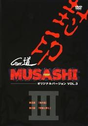 MUSASHI オリジナルバージョン VOL.3