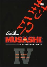 MUSASHI オリジナルバージョン VOL.4
