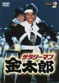 サラリーマン金太郎 Vol.2