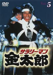 サラリーマン金太郎 Vol.5