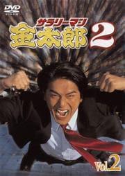 サラリーマン金太郎2 Vol.2