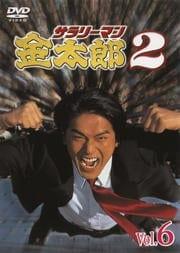 サラリーマン金太郎2 Vol.6 (完)