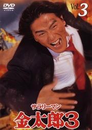 サラリーマン金太郎3 Vol.3