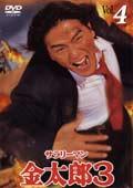 サラリーマン金太郎3 Vol.4