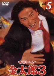 サラリーマン金太郎3 Vol.5