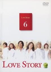 Love Story 6 (完)