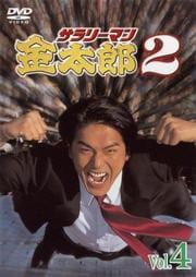 サラリーマン金太郎2 Vol.4