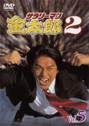 サラリーマン金太郎2 Vol.5