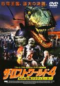 ザ・ロストワールド 4 対決!恐竜グラディエーター