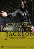 マイケル・ジャクソン キング・オブ・ポップの素顔
