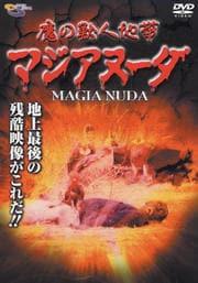 魔の獣人地帯 マジアヌーダ