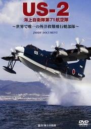 US-2 海上自衛隊第71航空隊 〜世界で唯一の外洋救難飛行挺部隊〜