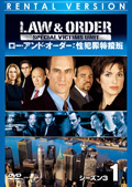 Law & Order 性犯罪特捜班 シーズン3 10